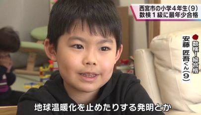 Kilencéves fiú tette le az egyetemi szintű matematikavizsgát Japánban